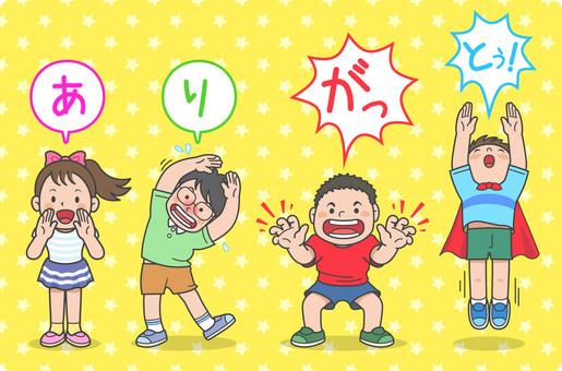 Children thank you illustration