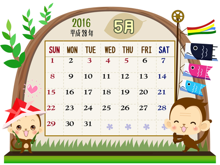The calendar of May (2016