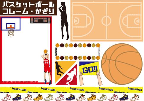 Basketball (frame etc.)
