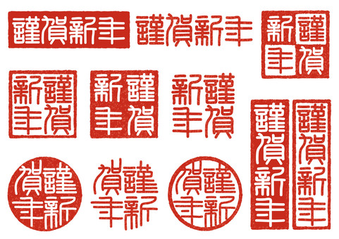 Tsuruga New Year seal set
