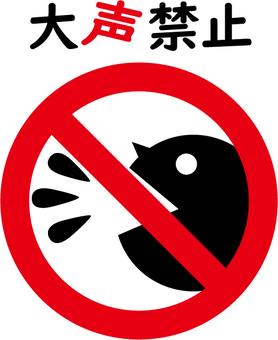 Loudly prohibited