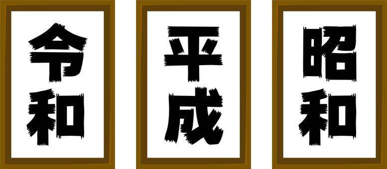 Dewar ・ Heisei ・ Showa Frame