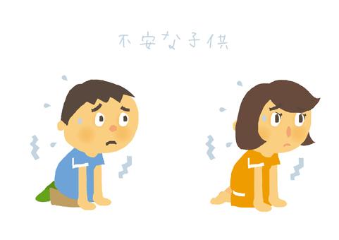 Anxious children