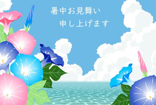 Sea and morning glory postcard, horizontal
