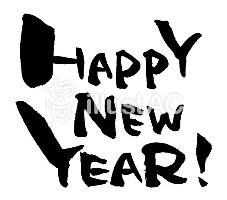 筆文字happy New Yearイラスト No 285413無料イラストなら