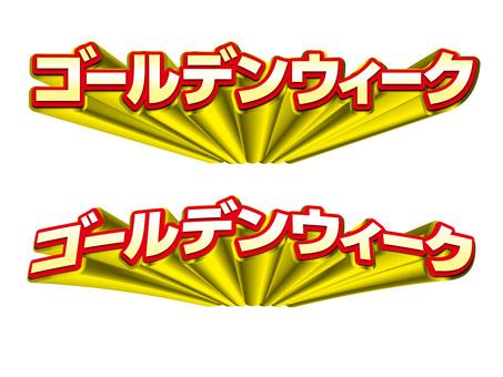 Three-dimensional wind title (2) Golden week A