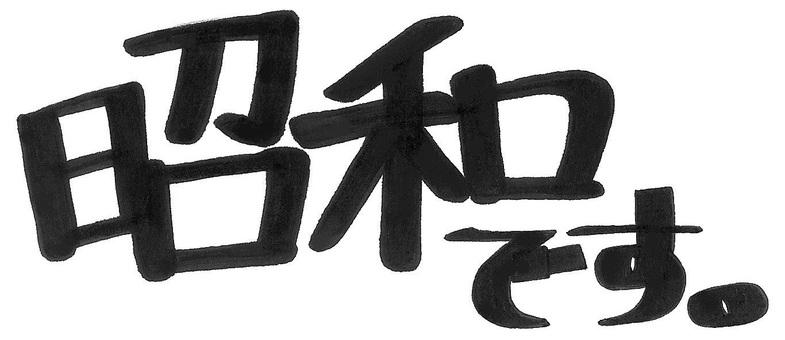 It is Showa.