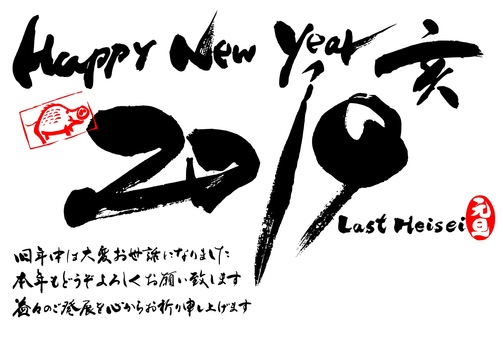 "New Year's Card ""2019"" 1"