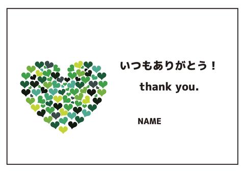 カード-ありがとうカードー緑バージョン小