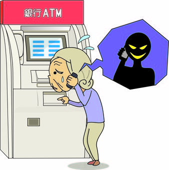 Transfer fraud ATM line available
