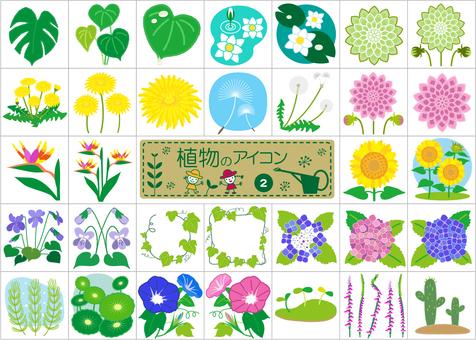 Plant icons 4 (32 types)