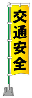 Traffic safety banner