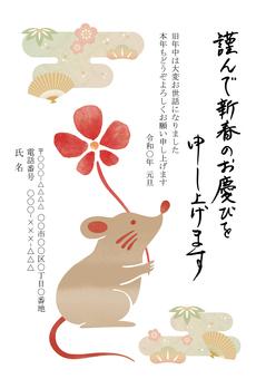 新年賀卡鼠標兒童
