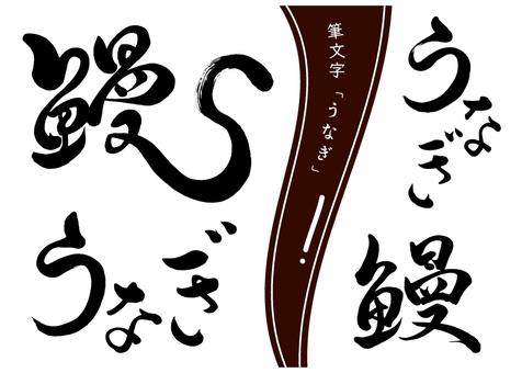 Brush letter eel set 1
