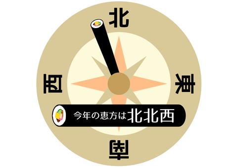 Setsubun 20
