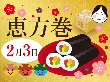 Setsubun image 013