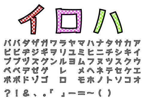 Rough Gothic Katakana / Dot Pattern