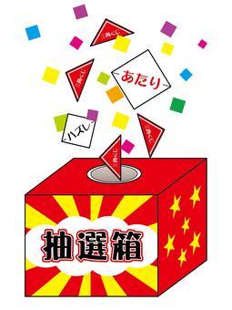 Lottery box