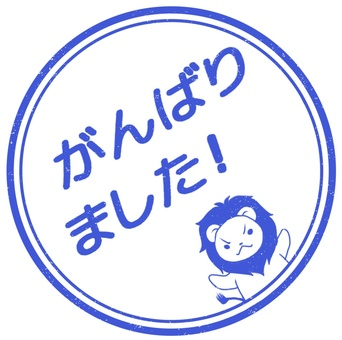 がんばりましたライオン青