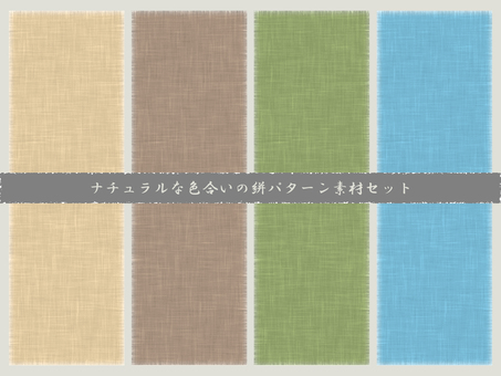Sashes pattern material set of natural color tone
