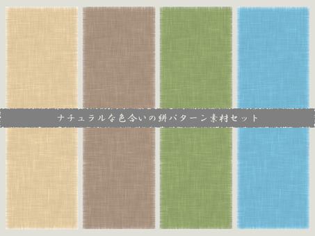 腰帶圖案材料套自然色調