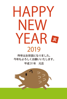 New Year cards 2019 Haikai lawn - 2 (with text)