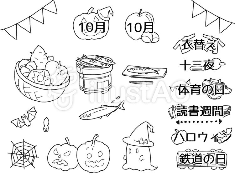 10月カレンダー用セットモノクロイラスト No 1217990無料