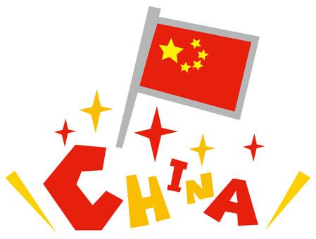 CHINA ☆ China ☆ National flag pop logo