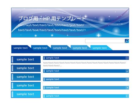 ブログ用・HP用 テンプレート ブルー
