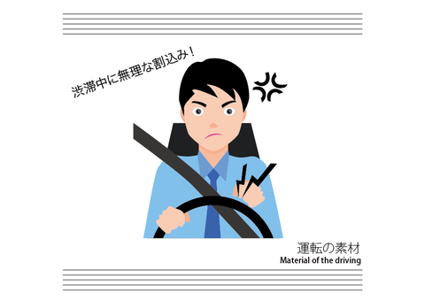 Car driving material 02 irritated driver