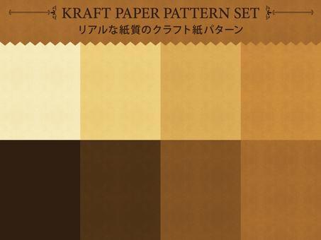 リアルな紙質のクラフト紙パターン