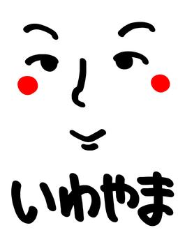 Iwa-yama