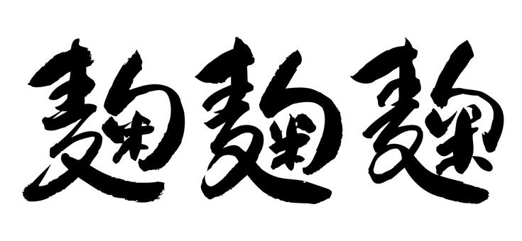 Koji character
