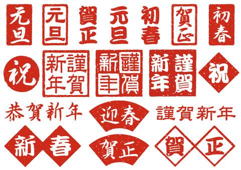 New Year seal set