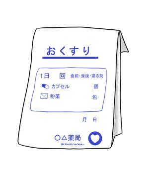 Medicine bag (blue · blank)