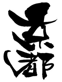 筆文字「京都1」