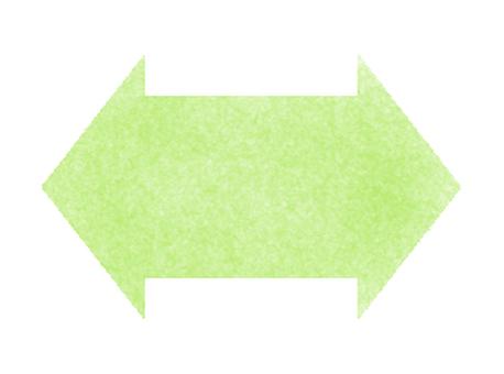 양방향 화살표 (녹색)