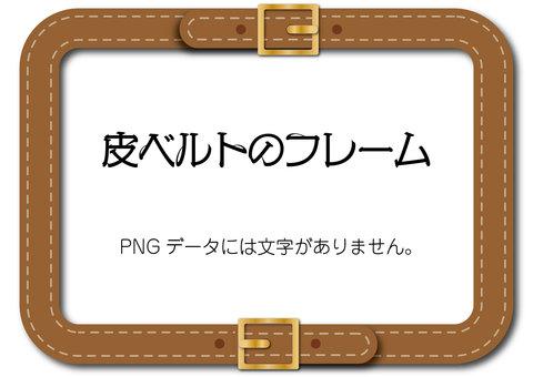 Bag 01_06 (belt frame)