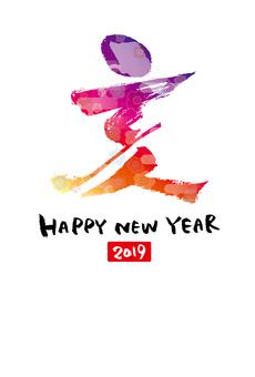 2019 การไล่ระดับเทมเพลตการ์ดปีใหม่