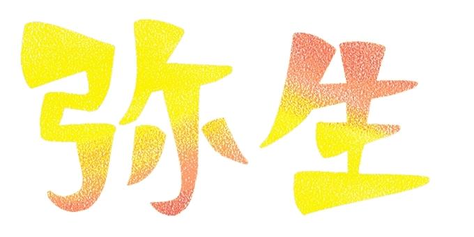 Yayoi color