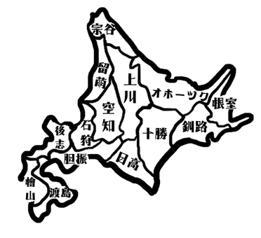Hokkaido geographical name entered color exclusion map