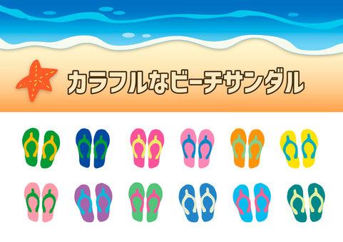 【夏】カラフルなビーチサンダルのセット