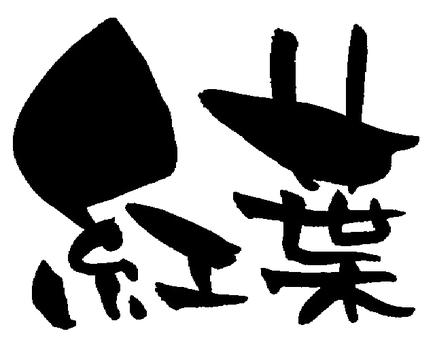 "Brush character ""Momiji autumn leaves"""