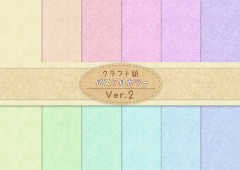 Kraft paper ver.2 pastel color
