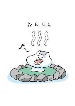 ネコおんせん01