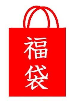 Lucky bag 3