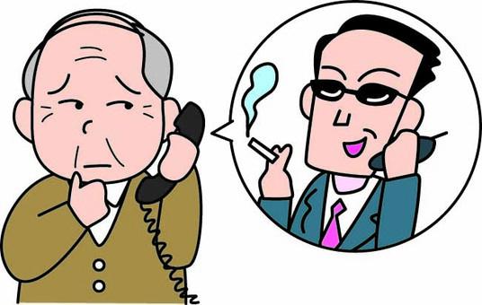 Suspicious telephone 02