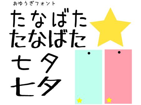 Tanabata font for children