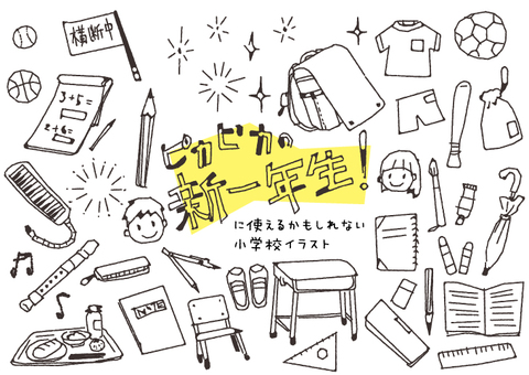 Postcard elementary school supplies items Illustration