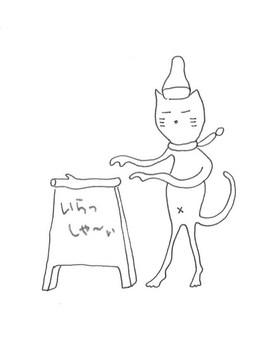 Invite a cat
